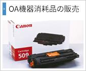 OA機器消耗品の販売